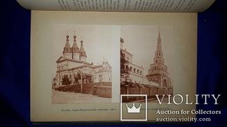 1913 Культурные сокровища России. Кострома, Нижний Новгород, Казань