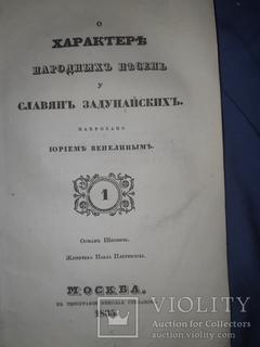 1835 О характере народных песен у славян задунайских