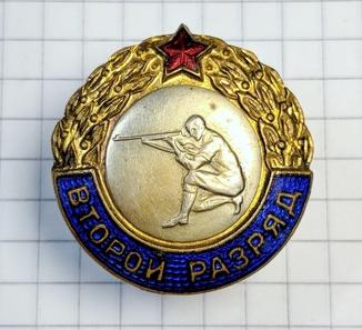 """Знак """" Второй разряд. Стрельба """" СССР."""