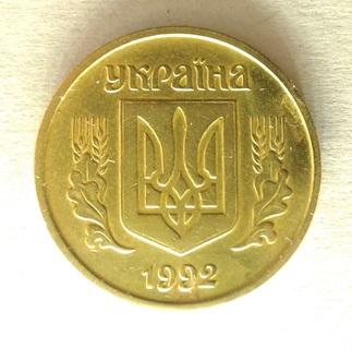 25 коп 1992 г луганский чекан английскими штемпелями 4БАм.