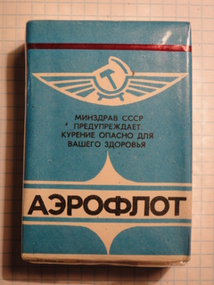Сигареты Аэрофлот