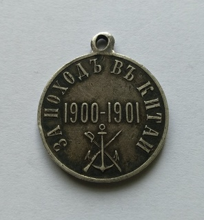 Медаль «За поход в Китай 1900-1901» Серебро.