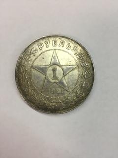 Один Рубль 1921 года А.Г.