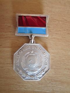 Заслуженый учитель УССР СССР.