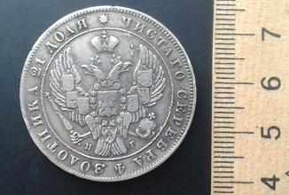 1 рубль 1841 г. НГ-Спб