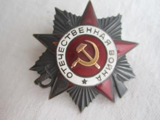 Орден Отечественная Война 470296