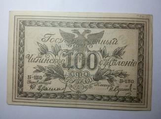 100 рублей 1920 год, Чита
