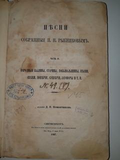1867 Песни собранные Рыбниковым