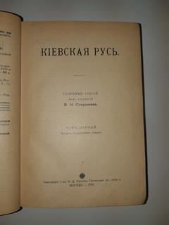 1910 Киевская Русь
