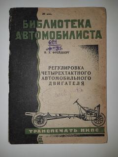1931 Регулировка 4-х тактового двигателя