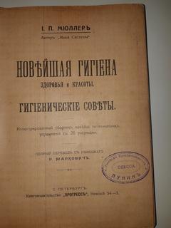 1910 Гигиенические советы. Здоровье и красота