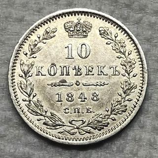 10 копеек 1848 года.
