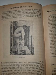 1910 Моя система. Гимнастика