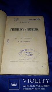 1898 Гипнотизм и внушение