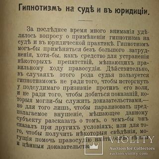 1913 Гипнотизм и внушение. Новейшие опыты и лекции