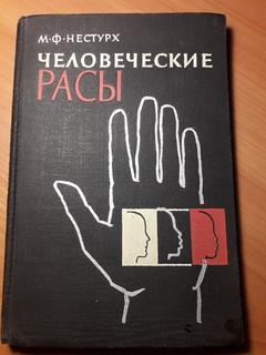 """""""Человеческие расы"""" М.Ф.Нестурх 1965"""