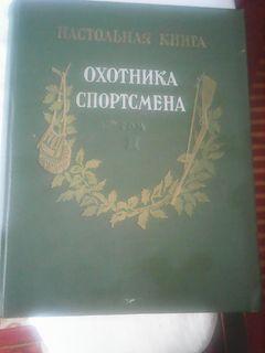 Настольная книга охотника спортсмена 2 тома 1955-1956