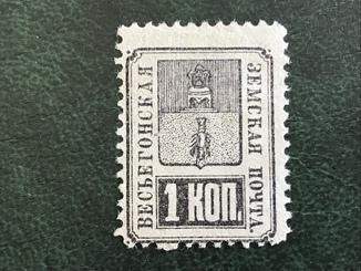 Весьегонская земская Почта