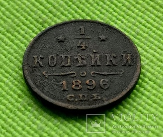 1/4 копейки 1896 года.