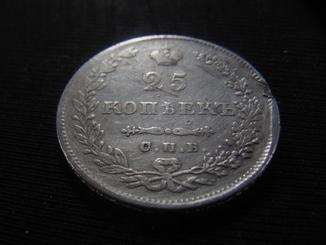 25 копеек 1830г. Н.Г