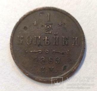 1/2 копейки 1869 ЕМ
