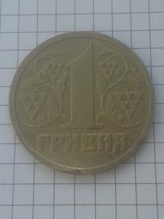 1 грн 1996 года