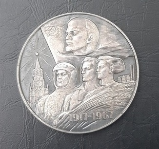 Медаль в память 50-летия Советской Власти в СССР 1917-1967 гг.