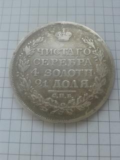 1 Рубль 1815 года Буквы М . Ф.
