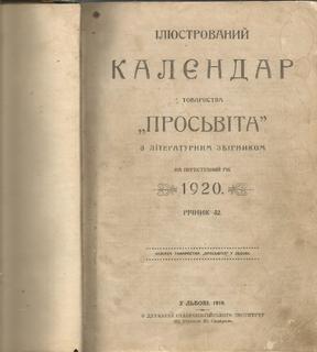 Календар Просвіта 1920 Олесь Петлюра Скоропадський УНР Універсали Фото