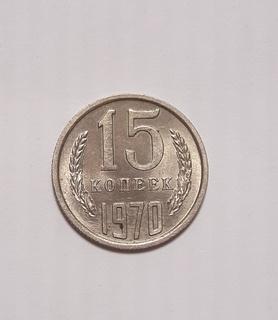 15 копеек 1970 год, СССР