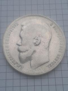 1 рубль 1899 года буквы Ф . З.