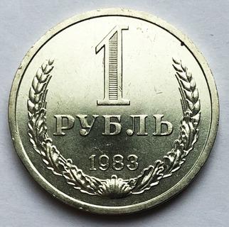 Рубль 1983 года №2. UNC.