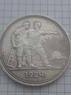 1 Рубль 1924 года Буквы П. Л.