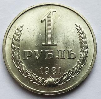Рубль 1981 года. UNC.
