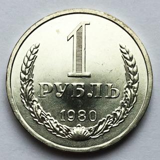 Рубль 1980 года. UNC.
