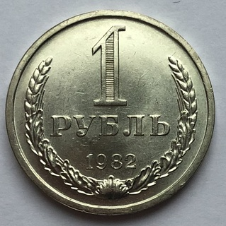 Рубль 1982 года №2. UNC.