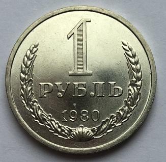 Рубль 1980 года №2. UNC.