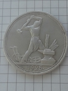 50 копеек  1925 года буквы П . Л