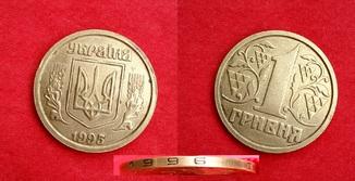 1 гривна 1995 год, гурт 1996 год