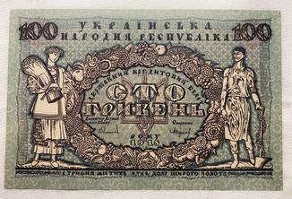 100 гривень 1918 года. UNC-Пресс