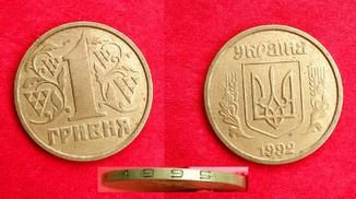 1 гривна 1992 год (пробная), гурт 1995 год