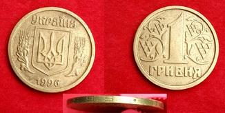 1 гривна 1996 год, гурт 1995 год