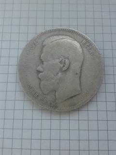 1 рубль 1897 года. без букв.