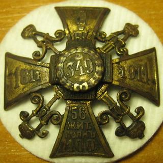 Знак 56-го пехотного Житомирского Его Императорского Высочества Великого Князя Николая