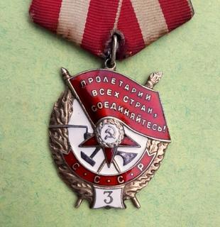 Орден Боевого Красного Знамени (3-е награждение) №9650