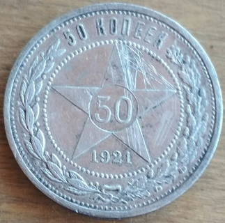 50 копеек 1921г