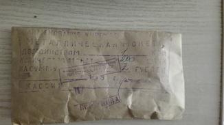 2 Упаковки монет номиналом 1 копейка 1980х годов (СССР)