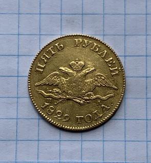 5 рублей 1829 г