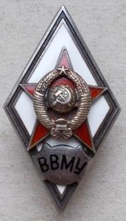Ромб ВВМУ,  серебро.