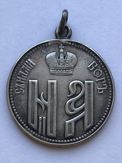 Жетон на коронацию Николая 2 в Москве 1896 г. серебро